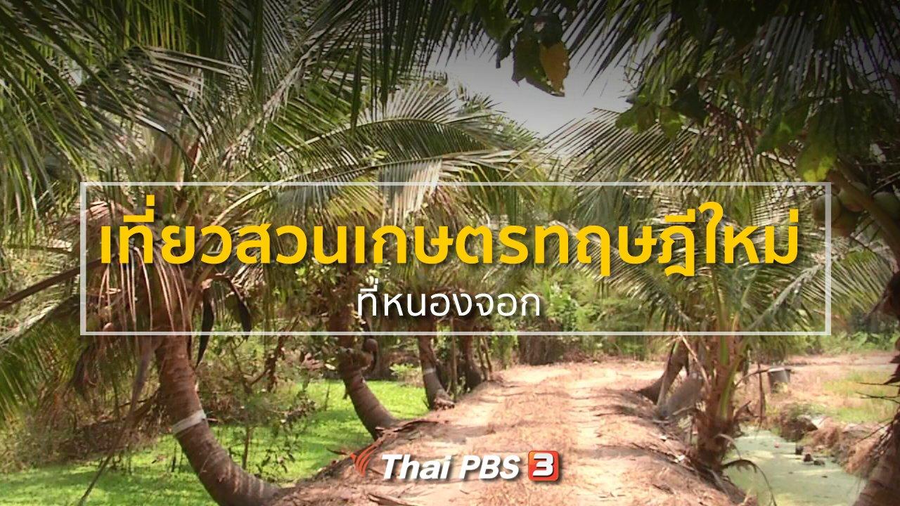 ทุกทิศทั่วไทย - อาชีพทั่วไทย : เที่ยวสวนเกษตรทฤษฎีใหม่ที่หนองจอก