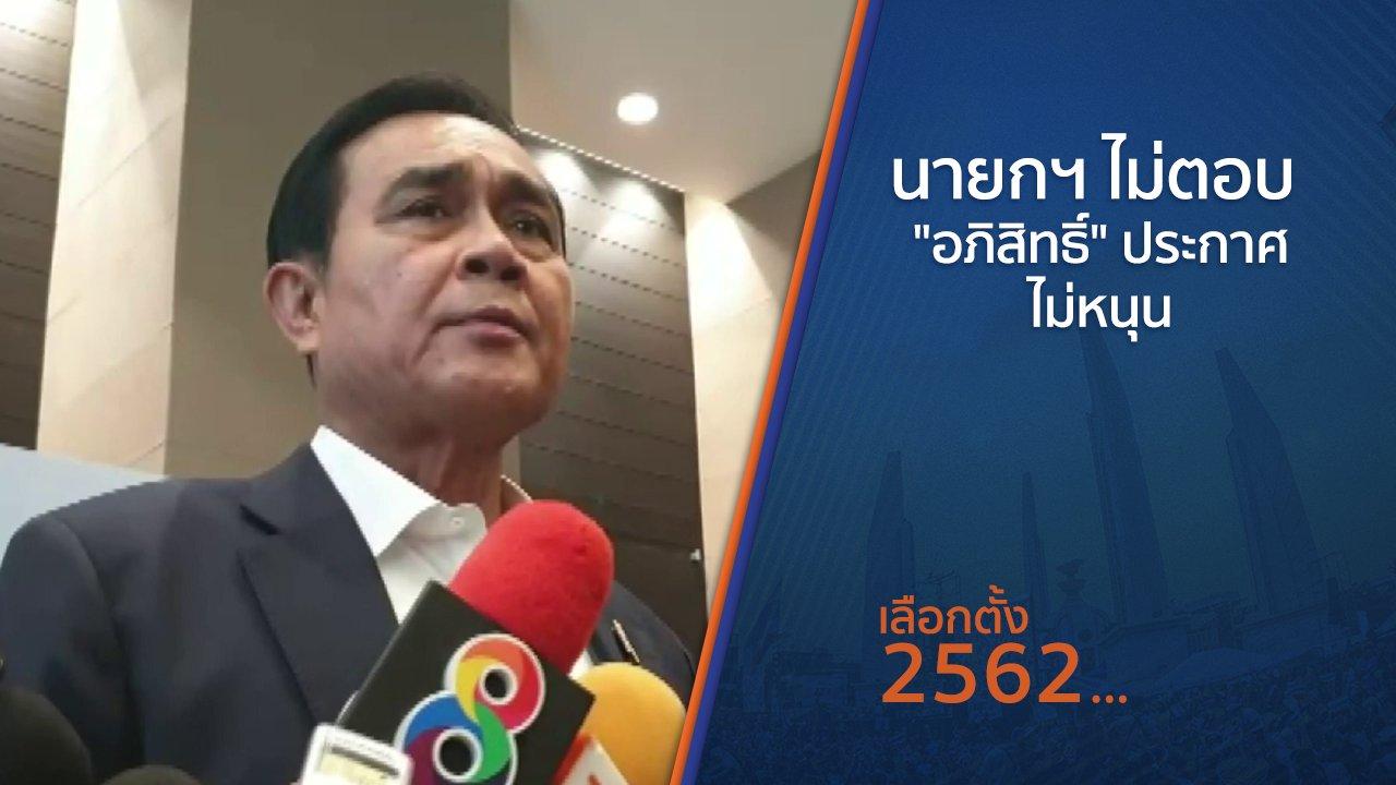 """เลือกตั้ง 2562 - นายกฯ ไม่ตอบ """"อภิสิทธิ์"""" ประกาศไม่หนุน"""