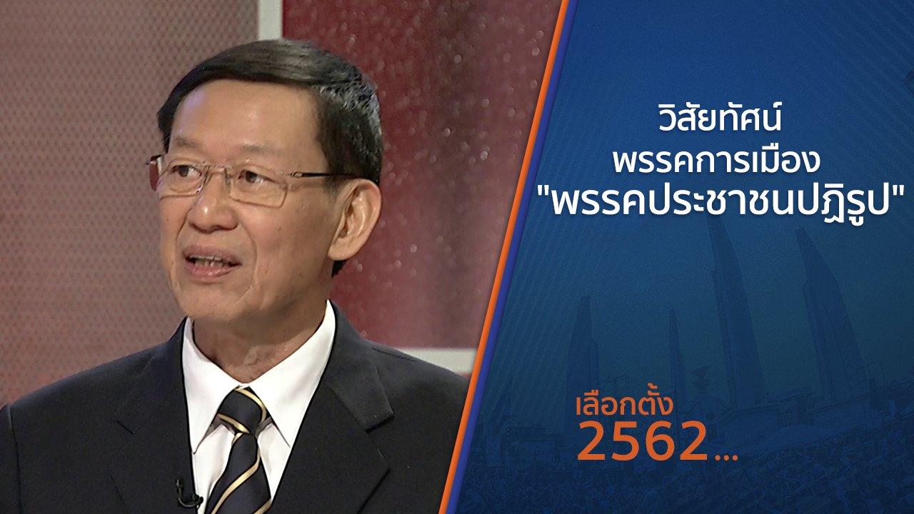 """เลือกตั้ง 2562 - วิสัยทัศน์พรรคการเมือง """"พรรคประชาชนปฏิรูป"""""""
