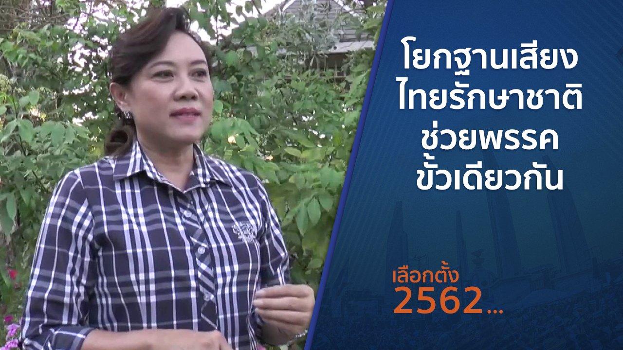 เลือกตั้ง 2562 - โยกฐานเสียงไทยรักษาชาติ ช่วยพรรคขั้วเดียวกัน