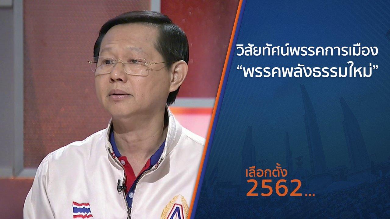 """เลือกตั้ง 2562 - วิสัยทัศน์พรรคการเมือง """"พรรคพลังธรรมใหม่"""""""