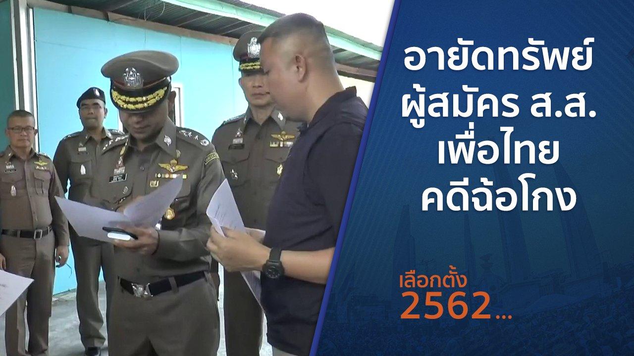 เลือกตั้ง 2562 - อายัดทรัพย์ผู้สมัคร ส.ส.เพื่อไทย คดีฉ้อโกง