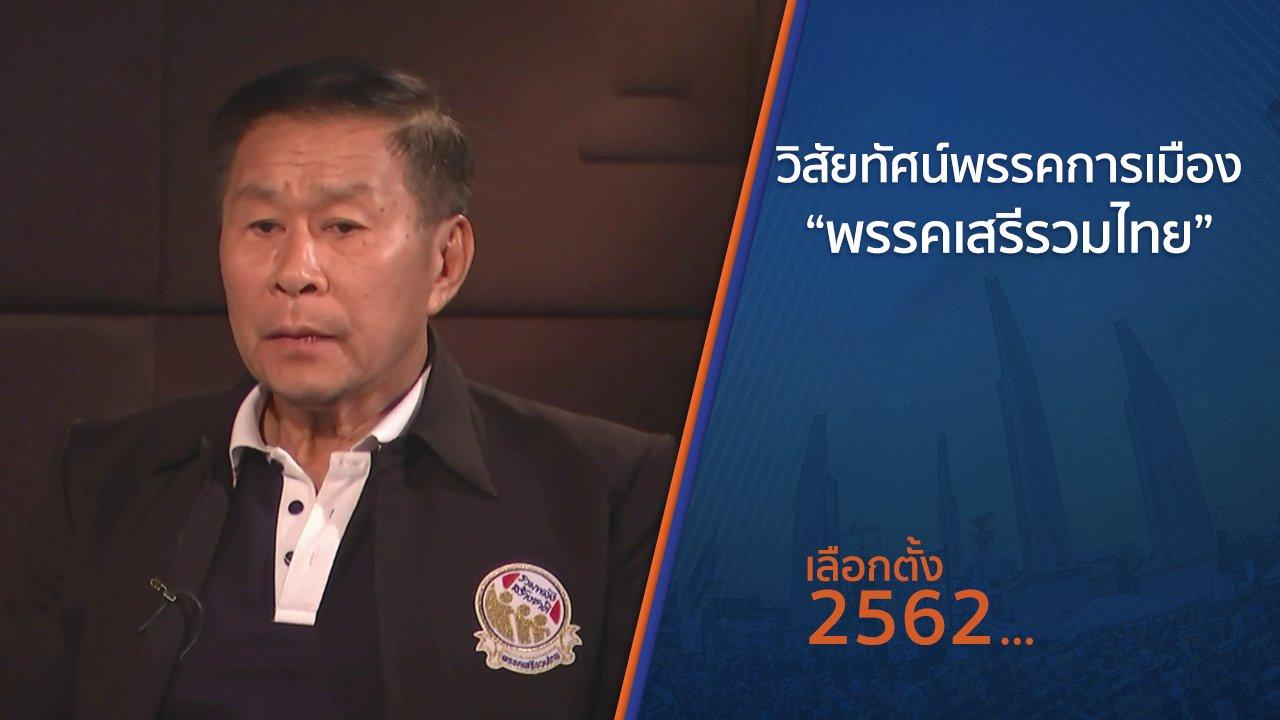 """เลือกตั้ง 2562 - วิสัยทัศน์พรรคการเมือง """"พรรคเสรีรวมไทย"""""""