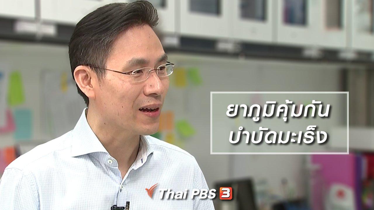 รู้เท่ารู้ทัน - ยาภูมิคุ้มกันบำบัดมะเร็ง ความหวังคนไทย โดยทีมวิจัยแพทย์จุฬาฯ