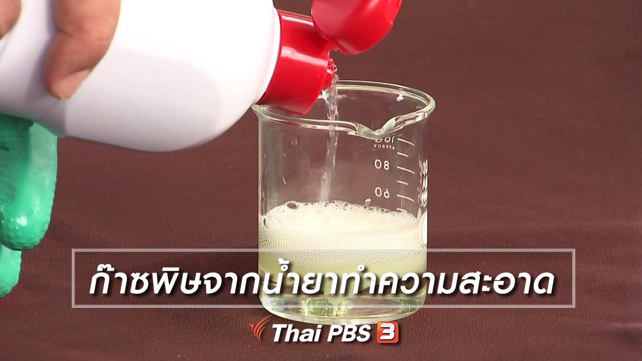 รู้เท่ารู้ทัน - ก๊าซพิษจากน้ำยาทำความสะอาด
