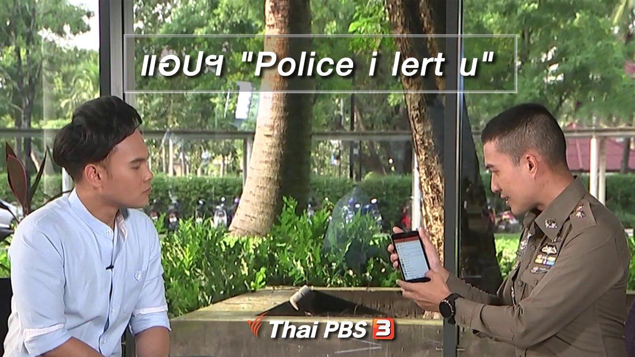 """รู้เท่ารู้ทัน - แอปฯ """"Police i lert u"""""""
