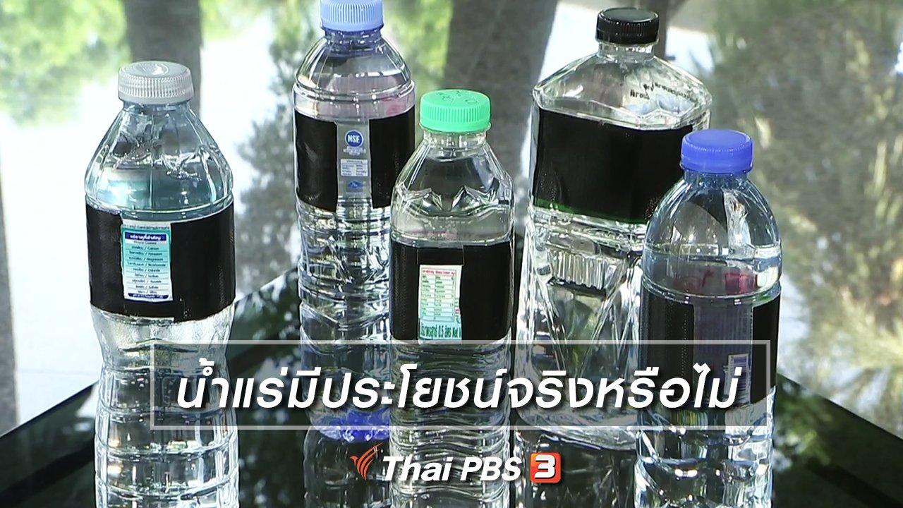 รู้เท่ารู้ทัน - น้ำแร่มีประโยชน์จริงหรือไม่