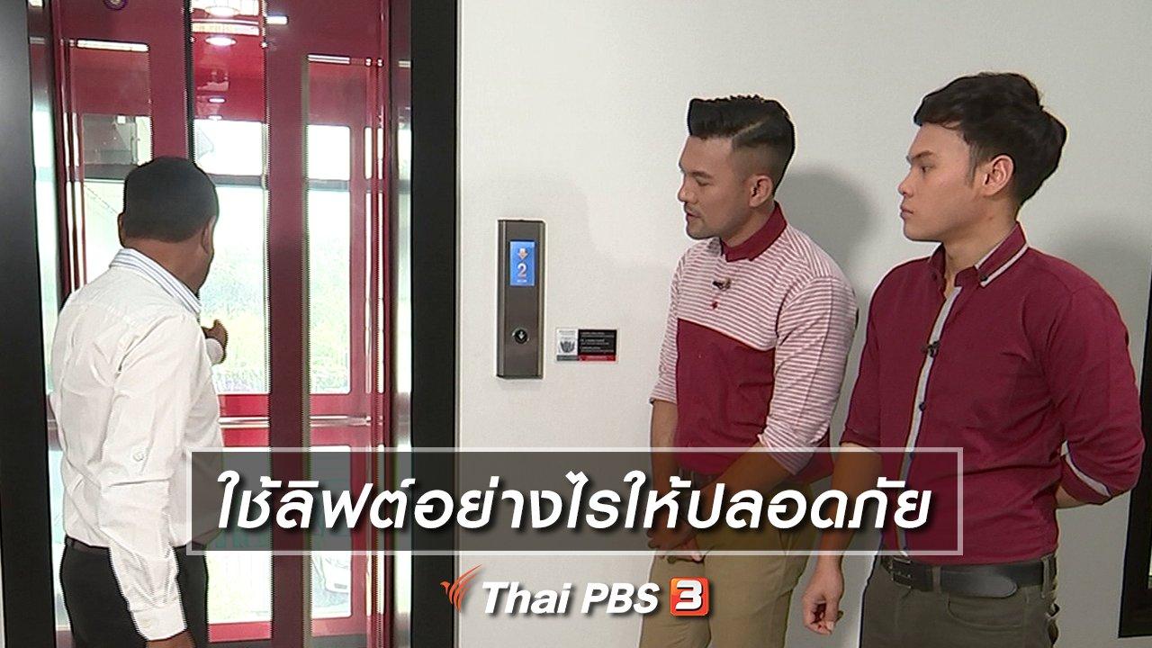 รู้เท่ารู้ทัน - ใช้ลิฟต์อย่างไรให้ปลอดภัย