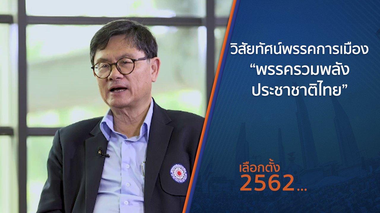 """เลือกตั้ง 2562 - วิสัยทัศน์พรรคการเมือง """"พรรครวมพลังประชาชาติไทย"""""""
