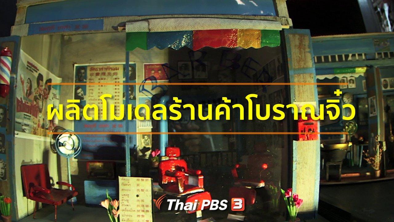 ทุกทิศทั่วไทย - อาชีพทั่วไทย : ผลิตโมเดลร้านค้าโบราณจิ๋ว