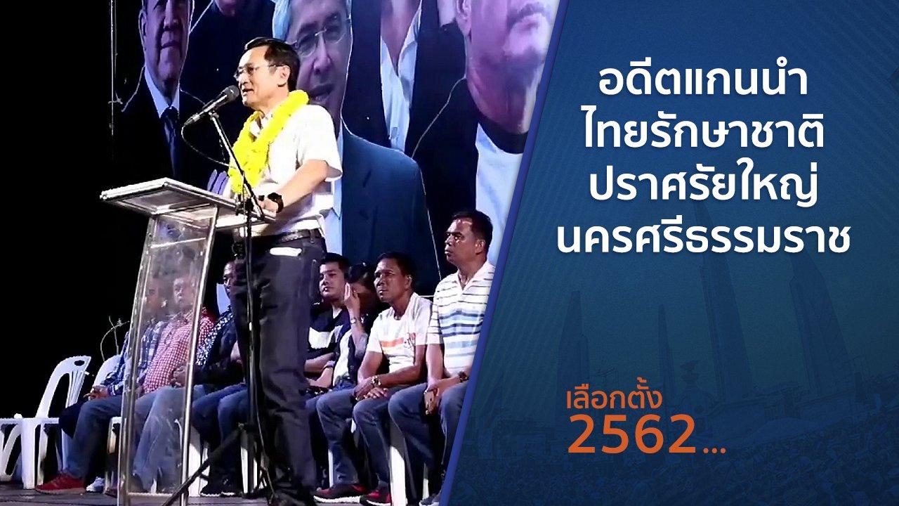 เลือกตั้ง 2562 - อดีตแกนนำไทยรักษาชาติ ปราศรัยใหญ่นครศรีธรรมราช