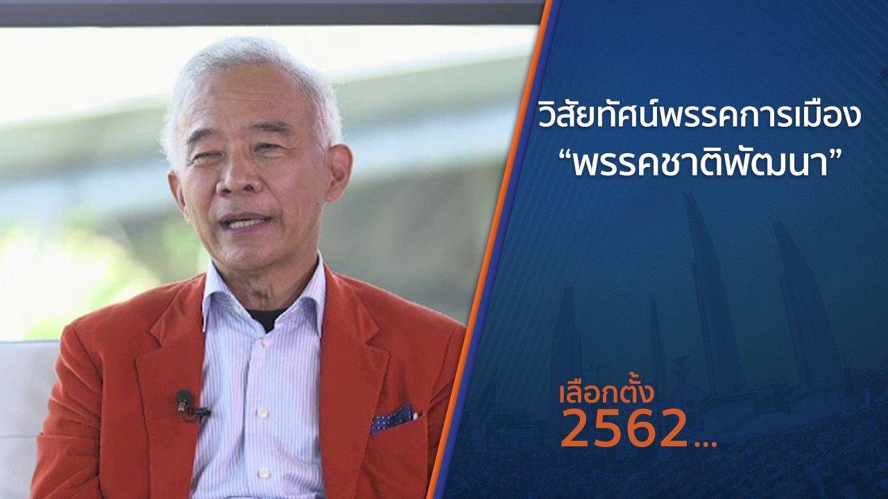 """เลือกตั้ง 2562 - วิสัยทัศน์พรรคการเมือง """"พรรคชาติพัฒนา"""""""