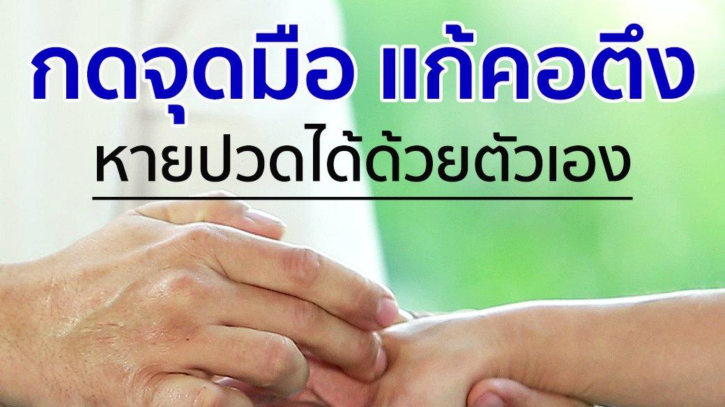 คนสู้โรค - กดจุดมือแก้คอตึง