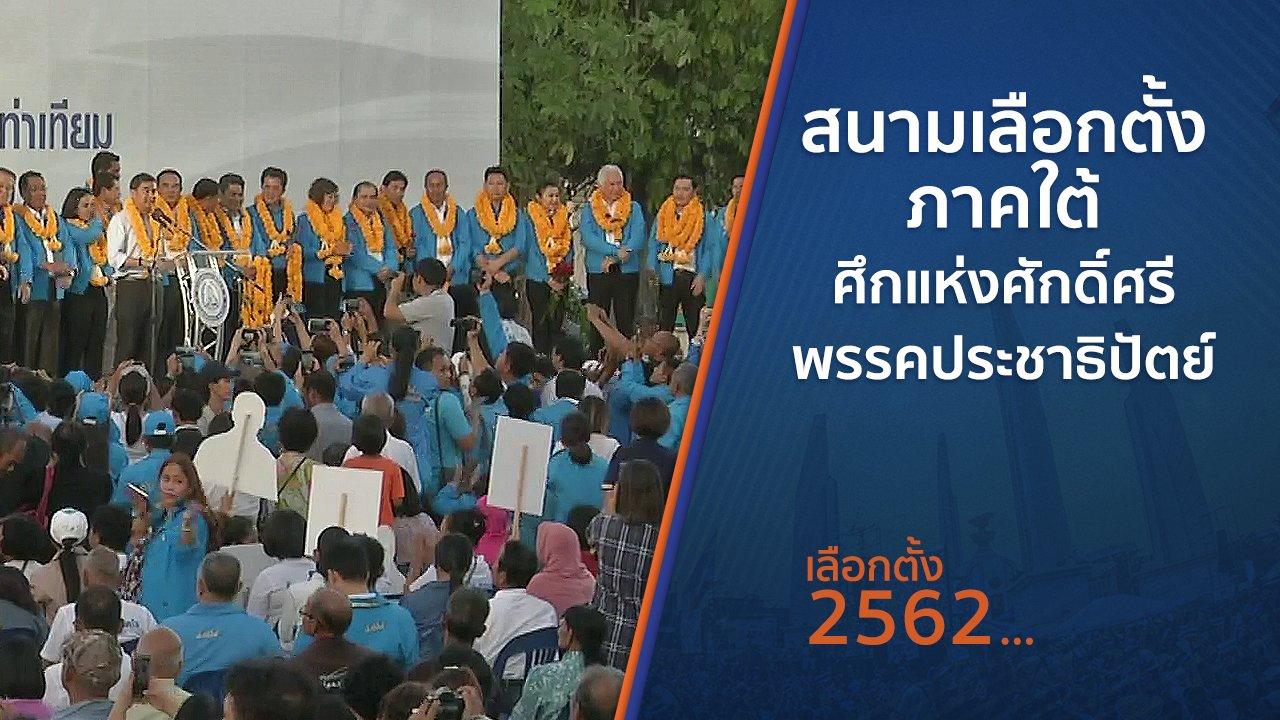 เลือกตั้ง 2562 - สนามเลือกตั้งภาคใต้ ศึกแห่งศักดิ์ศรีพรรคประชาธิปัตย์