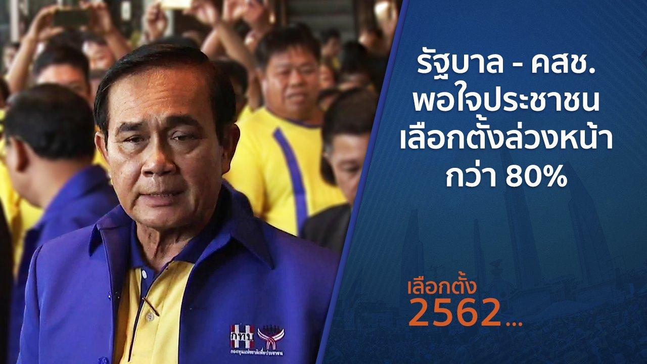 เลือกตั้ง 2562 - รัฐบาล - คสช.พอใจประชาชนเลือกตั้งล่วงหน้ากว่า 80%