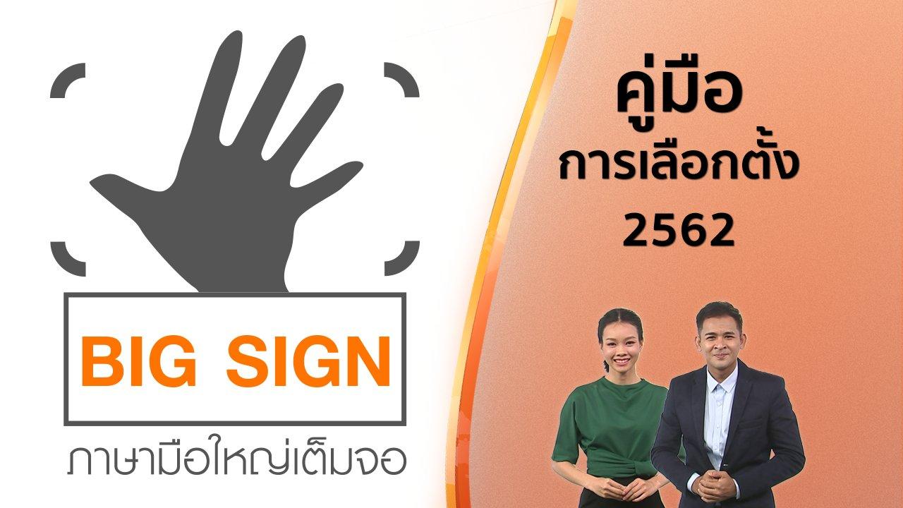 วันใหม่  ไทยพีบีเอส - ข่าวภาษามือ : คู่มือการเลือกตั้ง 2562
