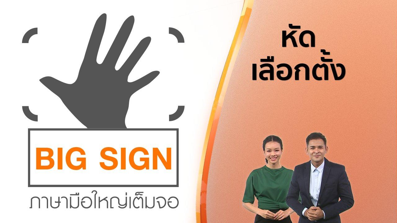 วันใหม่  ไทยพีบีเอส - ข่าวภาษามือ : หัดเลือกตั้ง