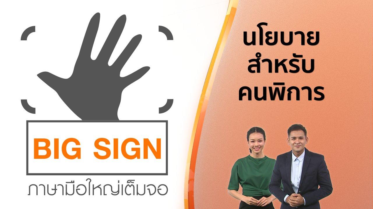 วันใหม่  ไทยพีบีเอส - ข่าวภาษามือ : นโยบายสำหรับคนพิการ