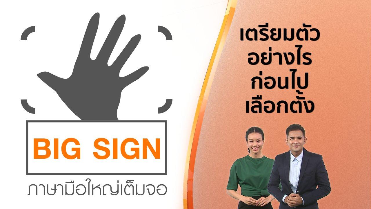 วันใหม่  ไทยพีบีเอส - ข่าวภาษามือ : เตรียมตัวอย่างไรก่อนไปเลือกตั้ง