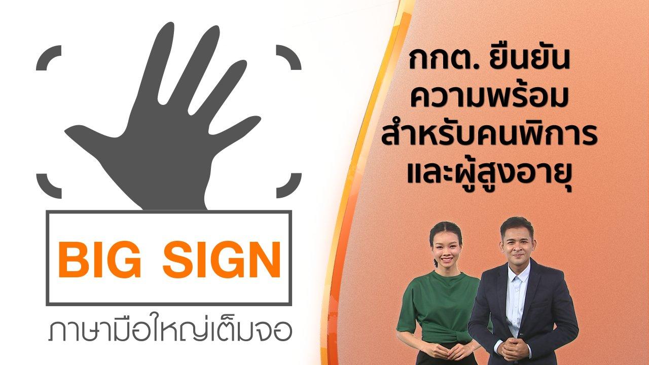 วันใหม่  ไทยพีบีเอส - ข่าวภาษามือ : กกต. ยืนยันความพร้อมสำหรับคนพิการ และผู้สูงอายุ
