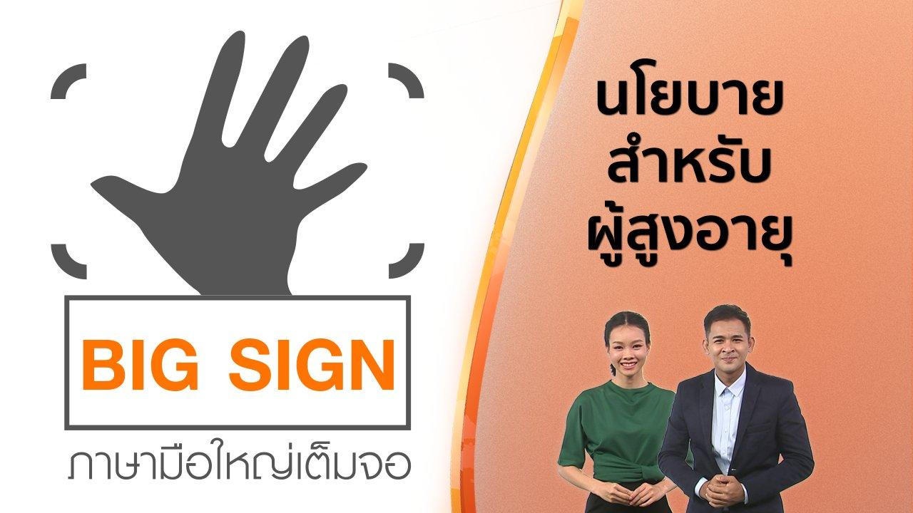 วันใหม่  ไทยพีบีเอส - ข่าวภาษามือ : นโยบายสำหรับผู้สูงอายุ