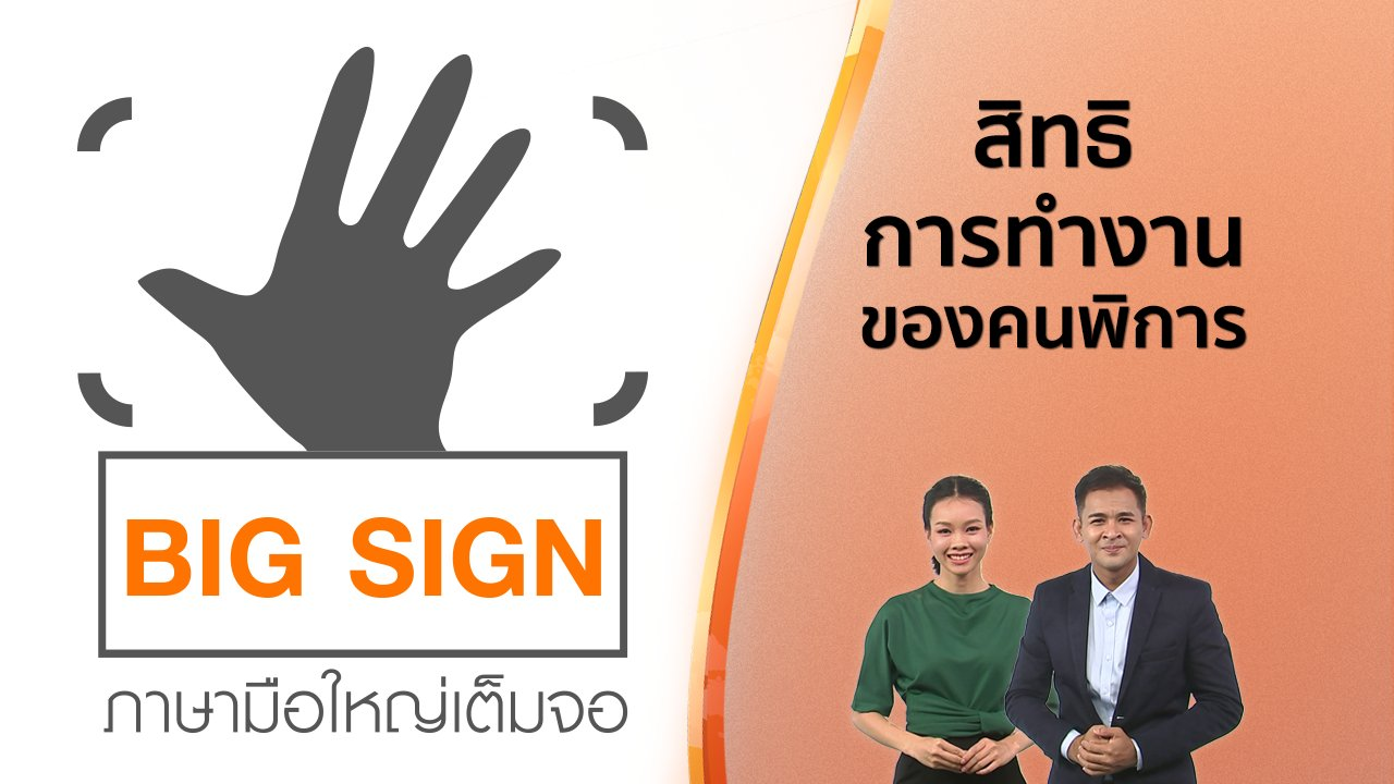 วันใหม่  ไทยพีบีเอส - ข่าวภาษามือ : สิทธิการทำงานของคนพิการ