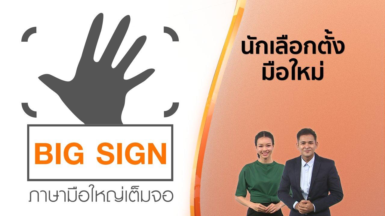 วันใหม่  ไทยพีบีเอส - ข่าวภาษามือ : นักเลือกตั้งมือใหม่