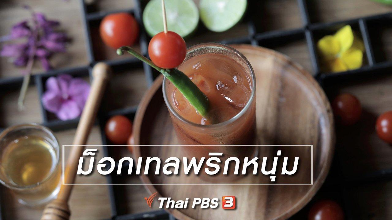 Foodwork - เมนูอาหารฟิวชัน : ม็อกเทลพริกหนุ่ม