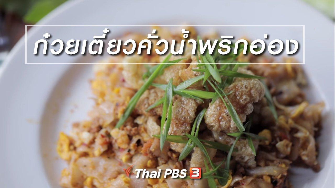 Foodwork - เมนูอาหารฟิวชัน : ก๋วยเตี๋ยวคั่วน้ำพริกอ่อง
