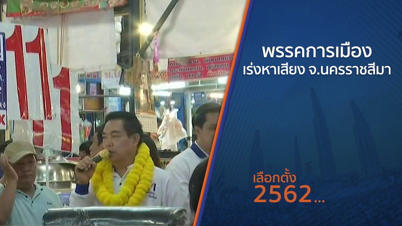 เลือกตั้ง 2562 - พรรคการเมืองเร่งหาเสียง จ.นครราชสีมา