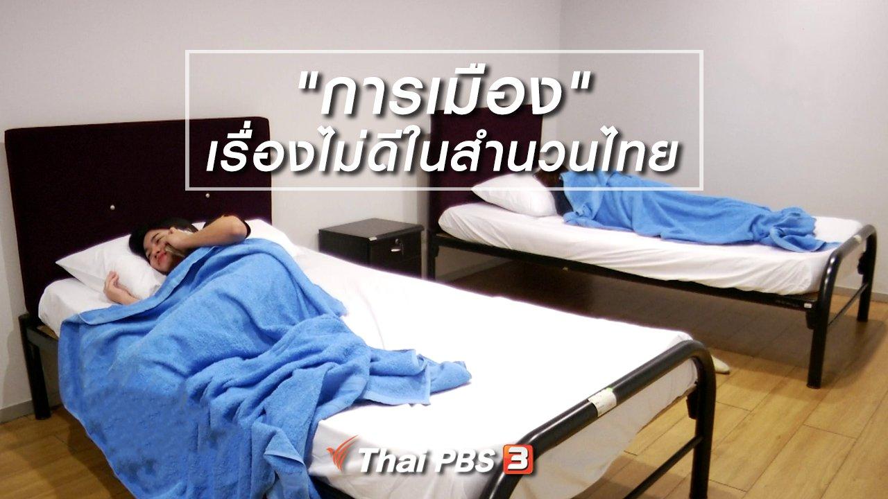 """ไทยบันเทิง - เพียงคำเดียว : """"การเมือง"""" เรื่องไม่ดีในสำนวนไทย"""