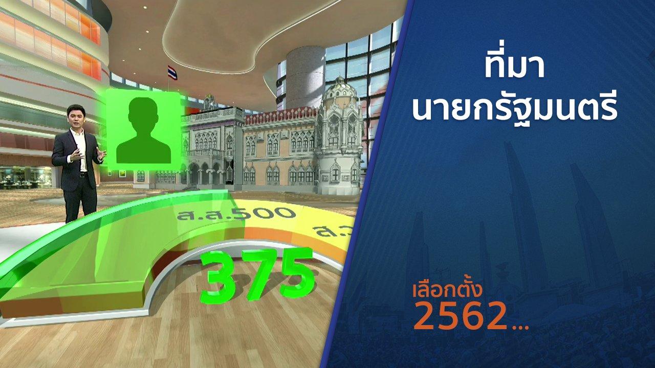 เลือกตั้ง 2562 - ที่มานายกรัฐมนตรี