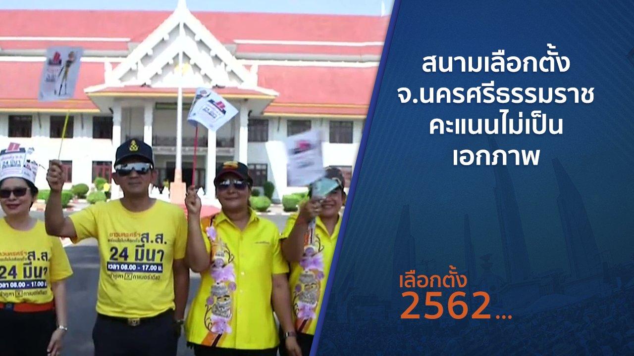 เลือกตั้ง 2562 - สนามเลือกตั้ง จ.นครศรีธรรมราช คะแนนไม่เป็นเอกภาพ