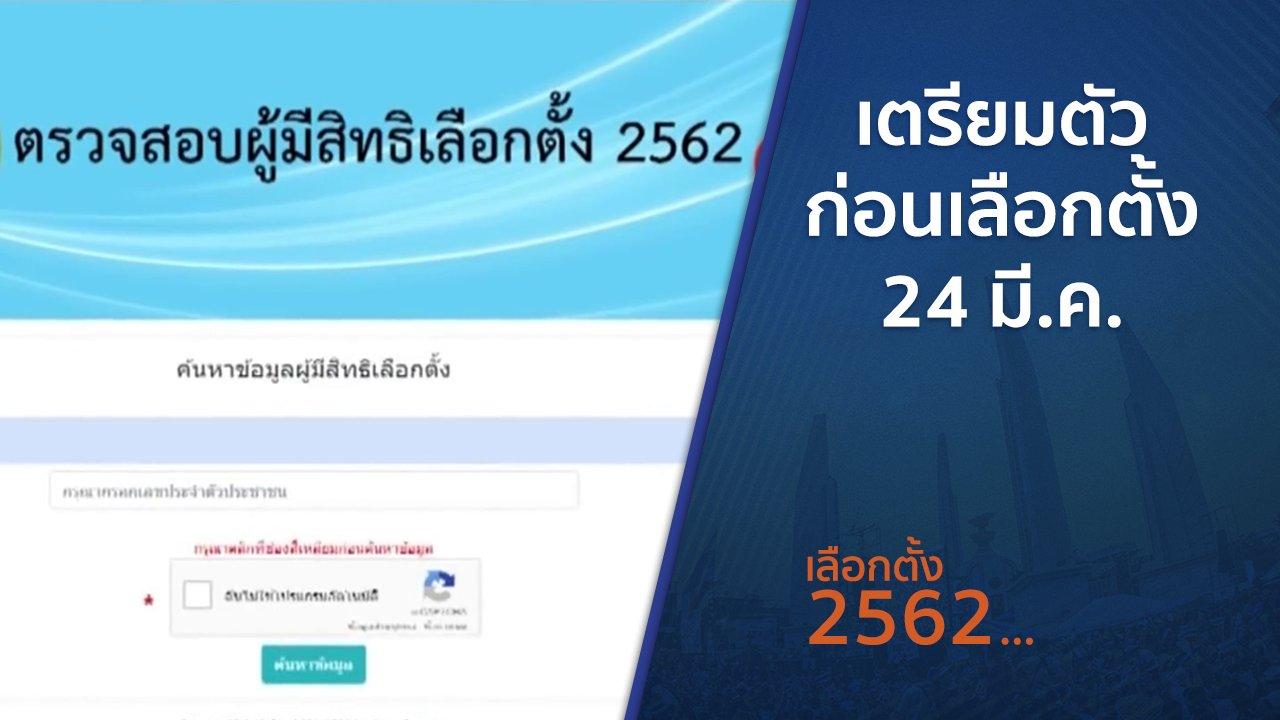 เลือกตั้ง 2562 - เตรียมตัวก่อนเลือกตั้ง 24 มี.ค.