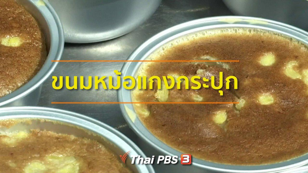ทุกทิศทั่วไทย - อาชีพทั่วไทย : ขนมหม้อแกงกระปุก จ.เพชรบุรี