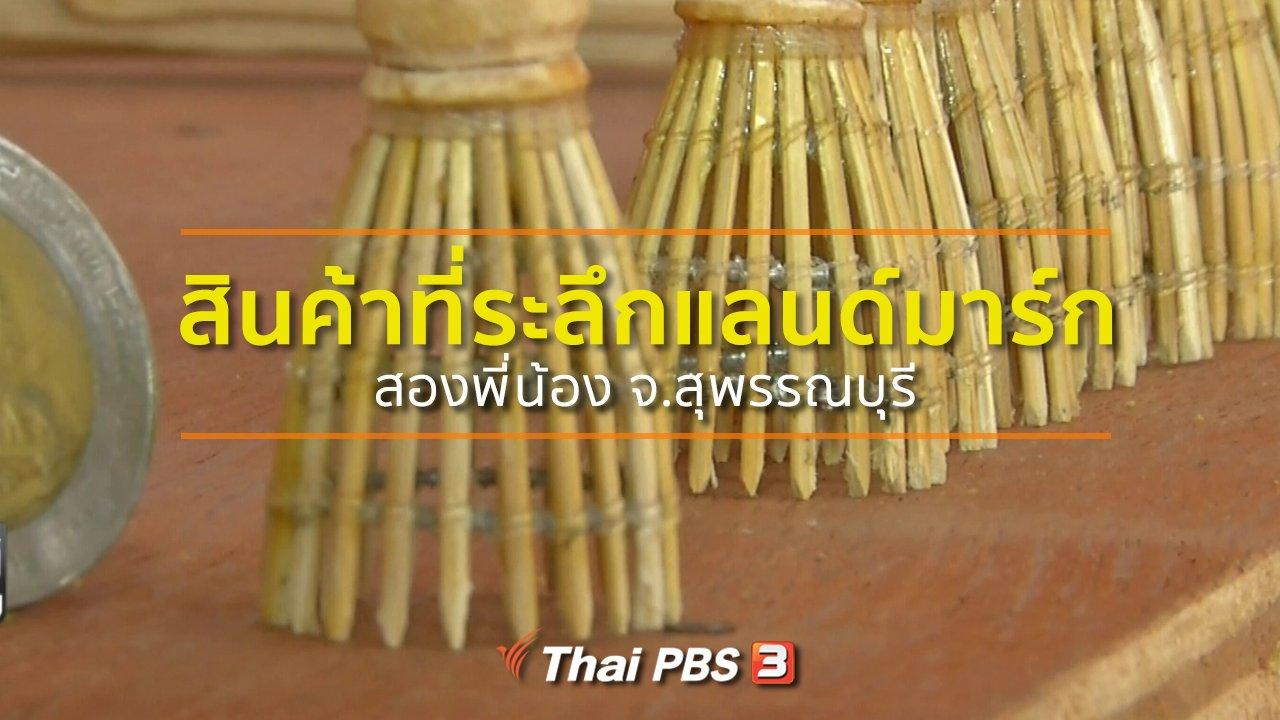 ทุกทิศทั่วไทย - ชุมชนทั่วไทย : สินค้าที่ระลึกแลนด์มาร์กสองพี่น้อง จ.สุพรรณบุรี