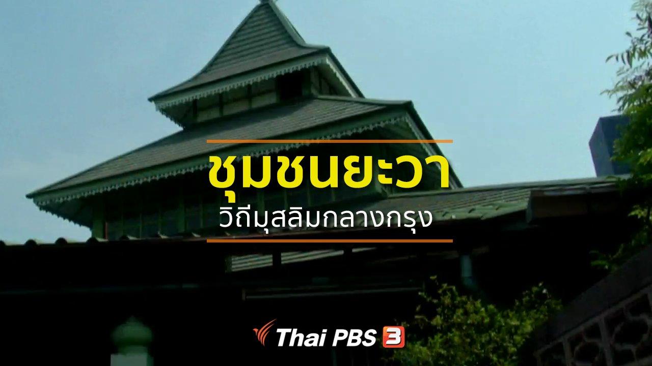 ทุกทิศทั่วไทย - ชุมชนทั่วไทย : ชุมชนยะวาวิถีมุสลิมกลางกรุง