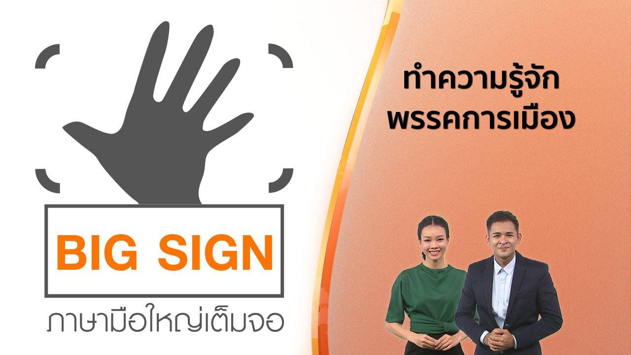 วันใหม่  ไทยพีบีเอส - ข่าวภาษามือ : ทำความรู้จักพรรคการเมือง