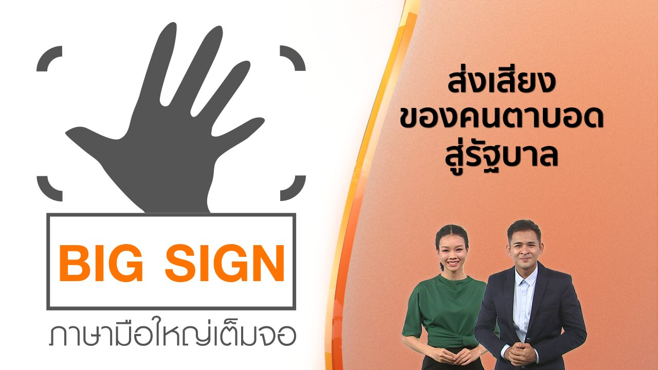 วันใหม่  ไทยพีบีเอส - ข่าวภาษามือ : ส่งเสียงของคนตาบอดสู่รัฐบาล