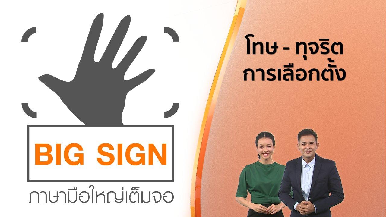 วันใหม่  ไทยพีบีเอส - ข่าวภาษามือ : โทษ - ทุจริตการเลือกตั้ง