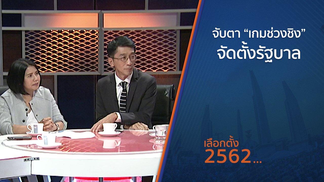 """เลือกตั้ง 2562 - จับตา """"เกมช่วงชิง"""" จัดตั้งรัฐบาล"""