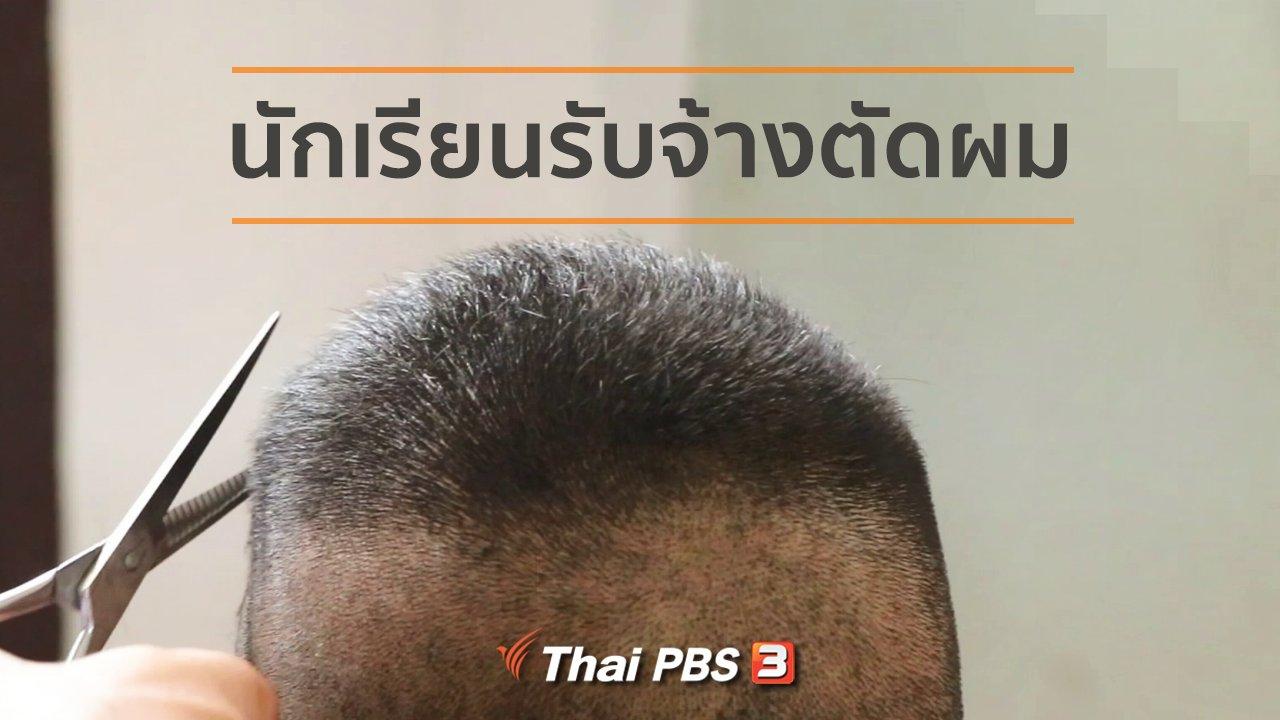 ทุกทิศทั่วไทย - อาชีพทั่วไทย : นักเรียนรับจ้างตัดผมสร้างรายได้