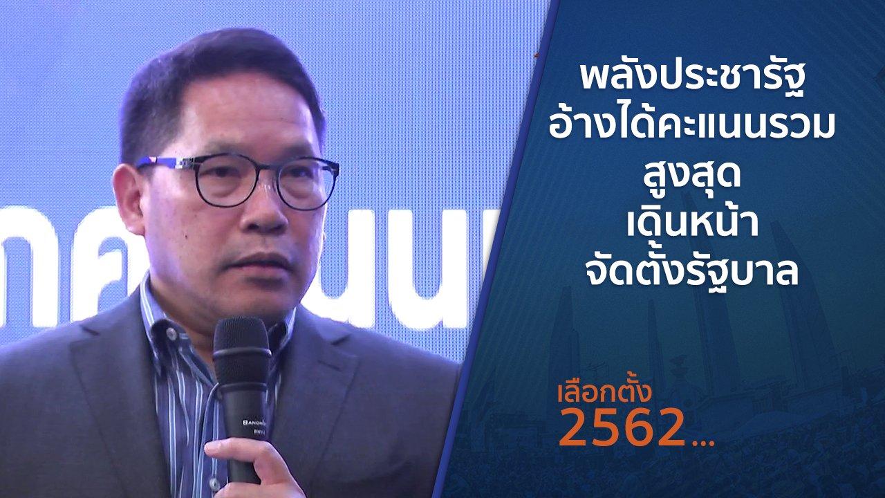 เลือกตั้ง 2562 - พลังประชารัฐอ้างได้คะแนนรวมสูงสุด เดินหน้าจัดตั้งรัฐบาล