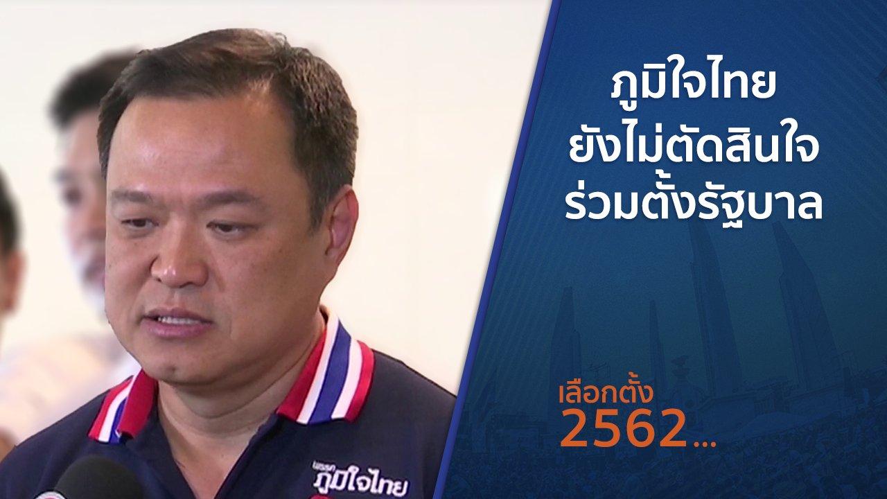 เลือกตั้ง 2562 - ภูมิใจไทยยังไม่ตัดสินใจร่วมตั้งรัฐบาล