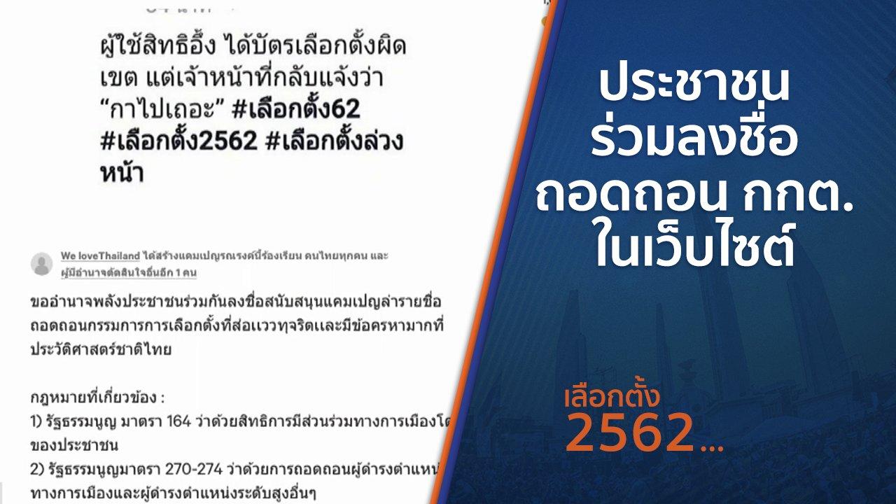เลือกตั้ง 2562 - ประชาชนร่วมลงชื่อถอดถอน กกต.ในเว็บไซต์