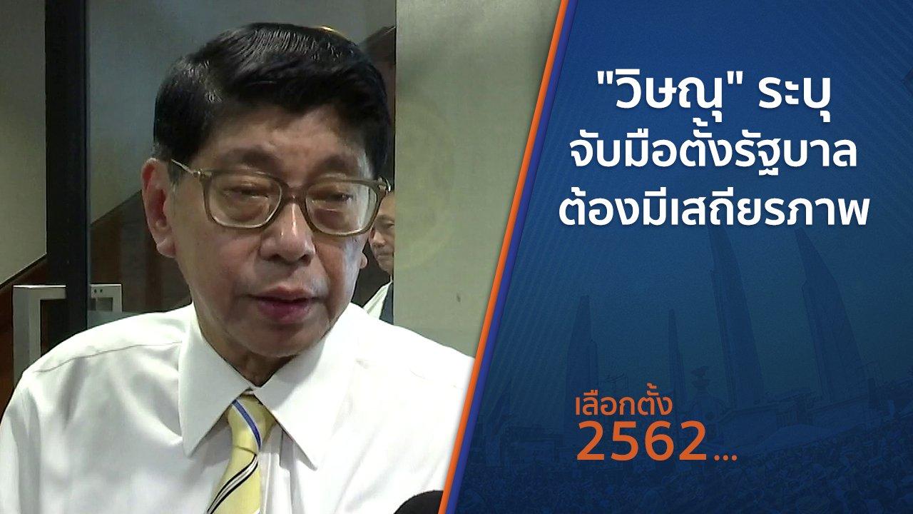 """เลือกตั้ง 2562 - """"วิษณุ"""" ระบุ จับมือตั้งรัฐบาลต้องมีเสถียรภาพ"""