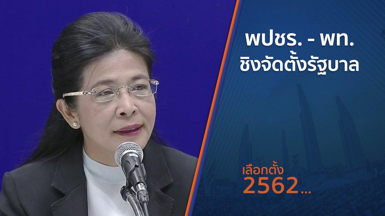 เลือกตั้ง 2562 - พปชร.-พท.ชิงจัดตั้งรัฐบาล