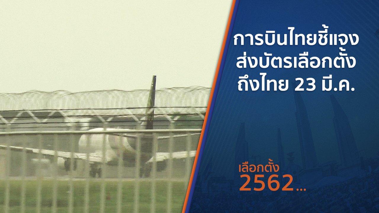 เลือกตั้ง 2562 - การบินไทยชี้แจงส่งบัตรเลือกตั้งถึงไทย 23 มี.ค.