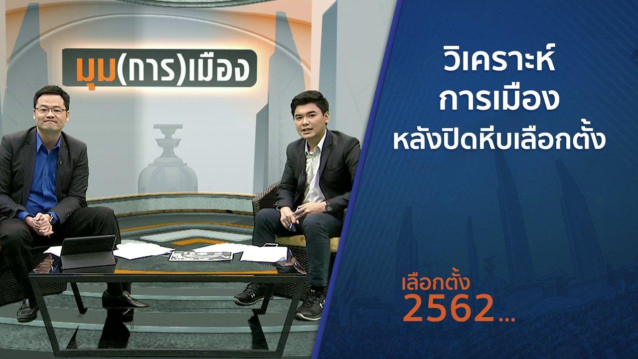 เลือกตั้ง 2562 - มุม(การ)เมือง : วิเคราะห์การเมืองหลังปิดหีบเลือกตั้ง
