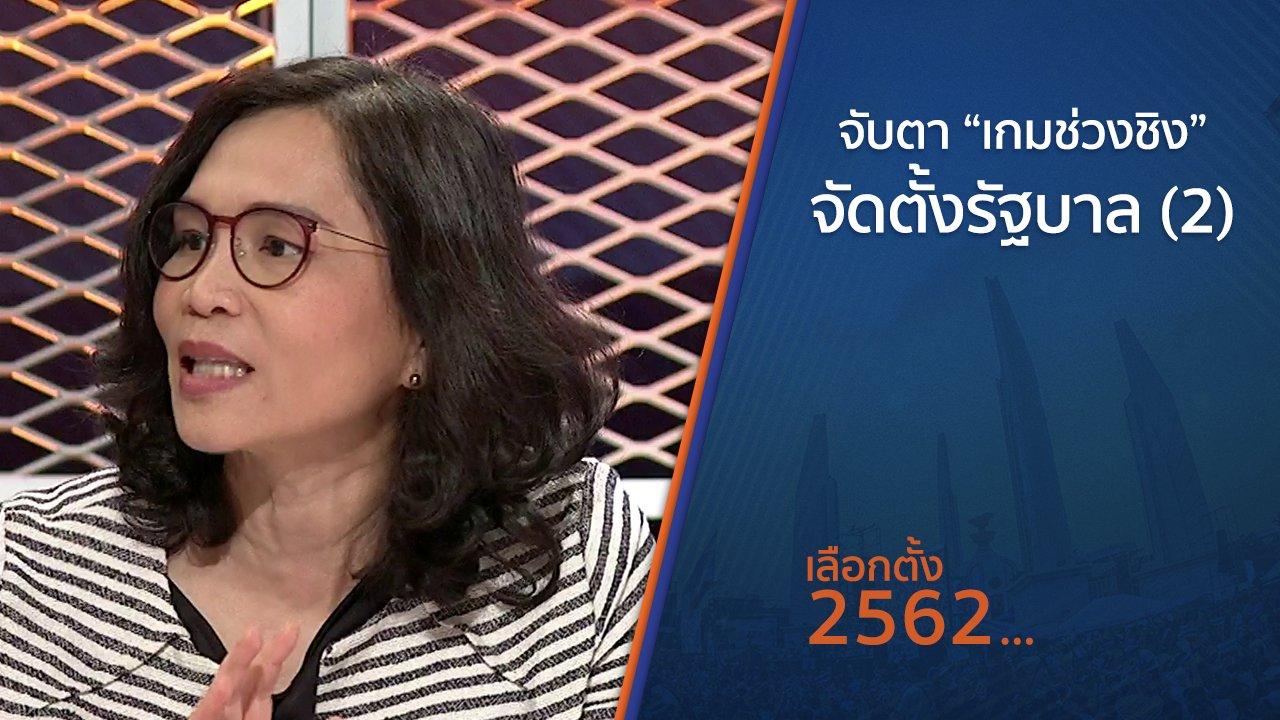 """เลือกตั้ง 2562 - จับตา """"เกมช่วงชิง"""" จัดตั้งรัฐบาล (2)"""